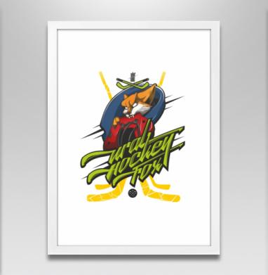Уральский хоккейный лис - Постеры, велосипед, Популярные