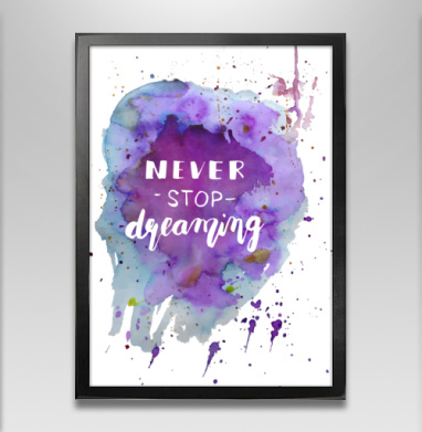Никогда не останавливайся мечтать! - Постер в чёрной раме