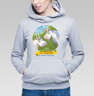 Единороги не верят, Толстовка Женская серый меланж 340гр, теплый