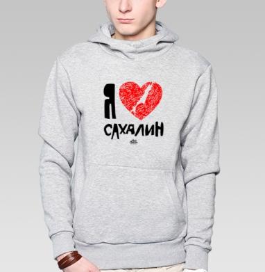 Толстовка мужская, накладной карман серый меланж - Я люблю Сахалин