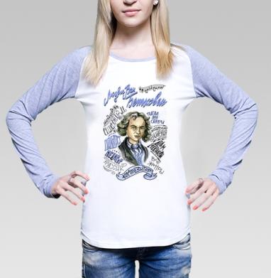 Людвиг Ван Бетховен - Футболки с длинным рукавом женские. Новинки