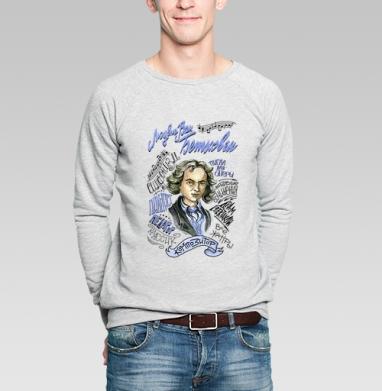 Людвиг Ван Бетховен - Свитшот мужской серый-меланж  320гр, стандарт