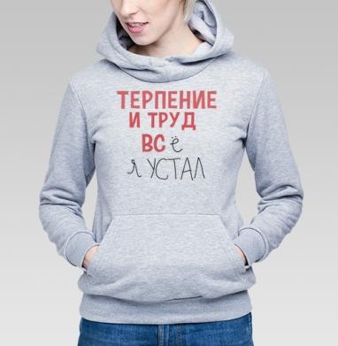Терпение и труд, Толстовка Женская серый меланж 340гр, теплая