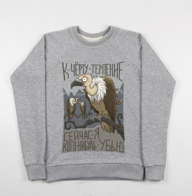 К чёрту терпение - Купить детские свитшоты с птицами в Москве, цена детских свитшотов с птицами  с прикольными принтами - магазин дизайнерской одежды MaryJane