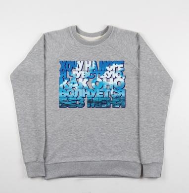 Море волнуется без меня - Купить детские свитшоты морские  в Москве, цена детских свитшотов морских   с прикольными принтами - магазин дизайнерской одежды MaryJane