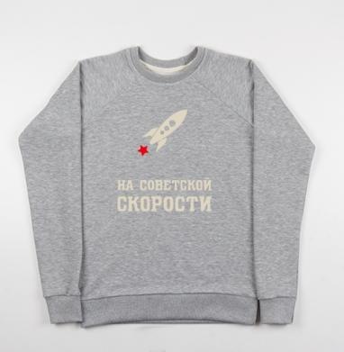 Свитшот мужской серый-меланж 240гр, тонкий - На советской скорости