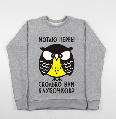 Сколько вам клубочков... - Купить детские свитшоты с надписями в Москве, цена детских свитшотов с надписями  с прикольными принтами - магазин дизайнерской одежды MaryJane