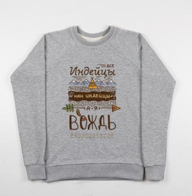 Все индейцы как индейцы - Купить мужские свитшоты с надписями в Москве, цена мужских свитшотов с надписями  с прикольными принтами - магазин дизайнерской одежды MaryJane
