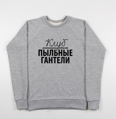 Клуб Пыльные Гантели - Купить мужские свитшоты с надписями в Москве, цена мужских свитшотов с надписями  с прикольными принтами - магазин дизайнерской одежды MaryJane