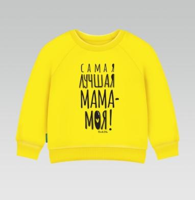Лучшая мама - моя, Cвитшот Детский желтый 240гр, тонкая