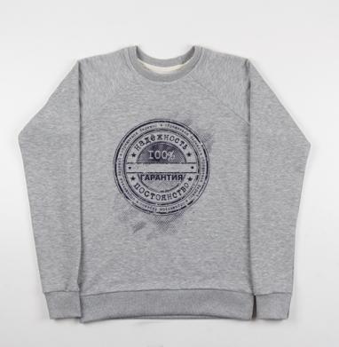 Надежность - Гарантия сто процентов - Купить мужские свитшоты с надписями в Москве, цена мужских свитшотов с надписями  с прикольными принтами - магазин дизайнерской одежды MaryJane