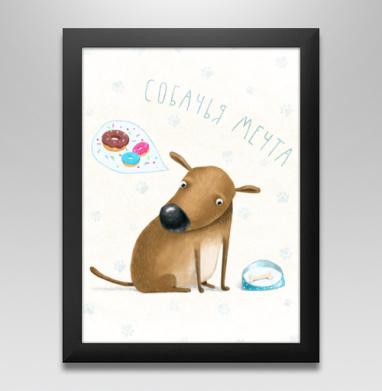 Собачья мечта, Постер в чёрной раме