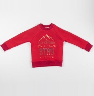 Нет причин сидеть дома - Cвитшот Детский красный 340гр, теплый, Популярные