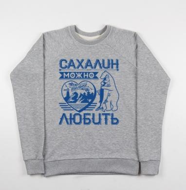 Сахалин можно только любить - Купить мужские свитшоты Россия в Москве, цена мужских свитшотов Россия  с прикольными принтами - магазин дизайнерской одежды MaryJane