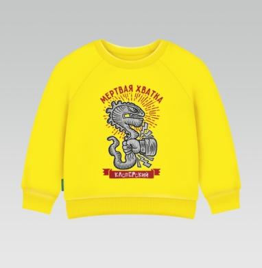 Мертвая хватка, Cвитшот Детский желтый 240гр, тонкая