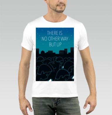 There is no other way but up - Купить мужские футболки с городами в Москве, цена мужских футболок с городами  с прикольными принтами - магазин дизайнерской одежды MaryJane