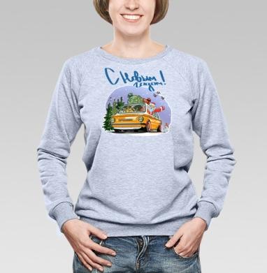 Новогоднее ралли - Купить женские свитшоты с автомобилями в Москве, цена женских свитшотов с автомобилями  с прикольными принтами - магазин дизайнерской одежды MaryJane