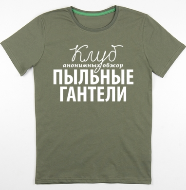 Клуб Пыльные Гантели, Футболка мужская хаки 180гр