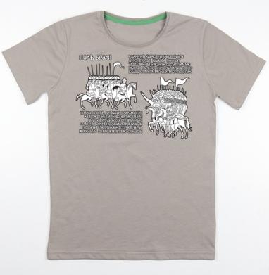 Футболка мужская св. коричневый 180гр - Поле брани