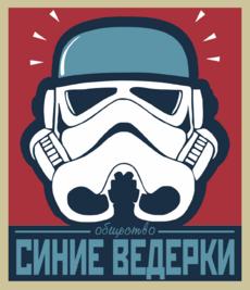 Общество Синие Ведерки - Фуболки звёздные войны (Star Wars)