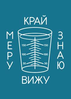 КРАЙ ВИЖУ - стакан - Коллекции