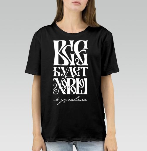 Футболка —  Все будет хорошо, я узнавала от boxofmagic | maryjane.ru - дизайнерские футболки