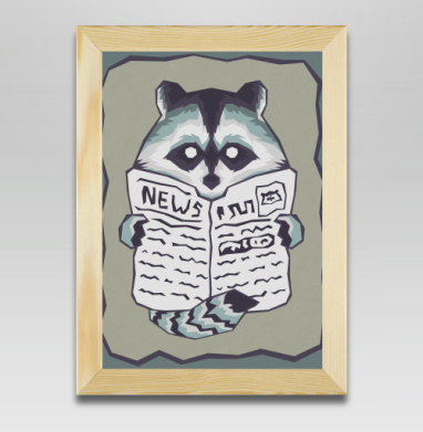 Raccoon & Newspaper, Постер в дер. раме