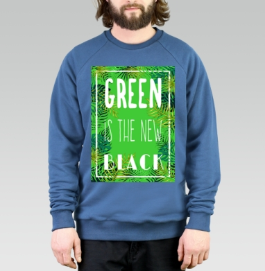 Green is the new black, Cвитшот мужской, джинс