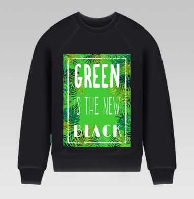 Green is the new black, Свитшот мужской черный 320гр, стандарт