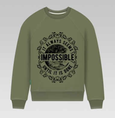 It always seems impossible, Свитшот мужской хаки 240гр, тонкий