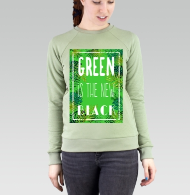 Green is the new black, Cвитшот женский, св. хаки 320гр, стандарт
