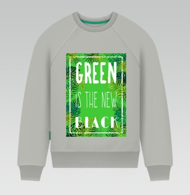 Green is the new black, Свитшот мужской св. серый 320гр, v1