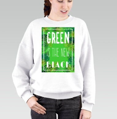 Green is the new black, Свитшот оверсайз женский 320гр