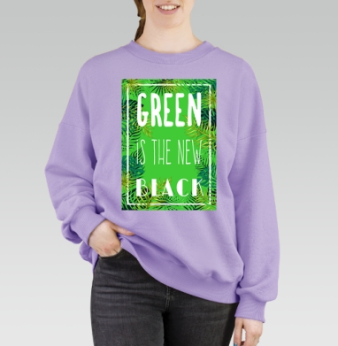Green is the new black, Свитшот оверсайз женский лаванда 340гр