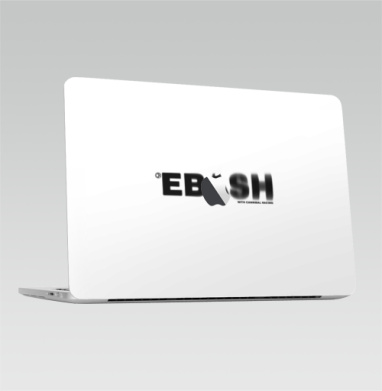 Ебаш - Наклейки на 2016-2018 – Macbook 12  Retina (с яблоком)